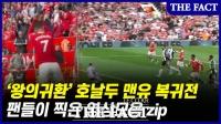 '왕의 귀환' 알린 호날두...이주의 베스트 11선정 (영상)