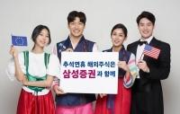 삼성증권, 추석 연휴 기간 해외주식 데스크 운영