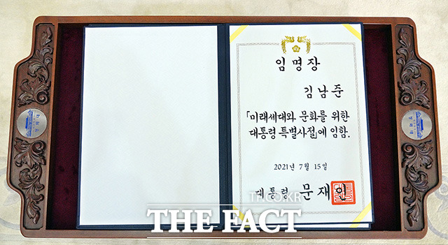 BTS 멤버들에게 전해진 임명장. /청와대 제공