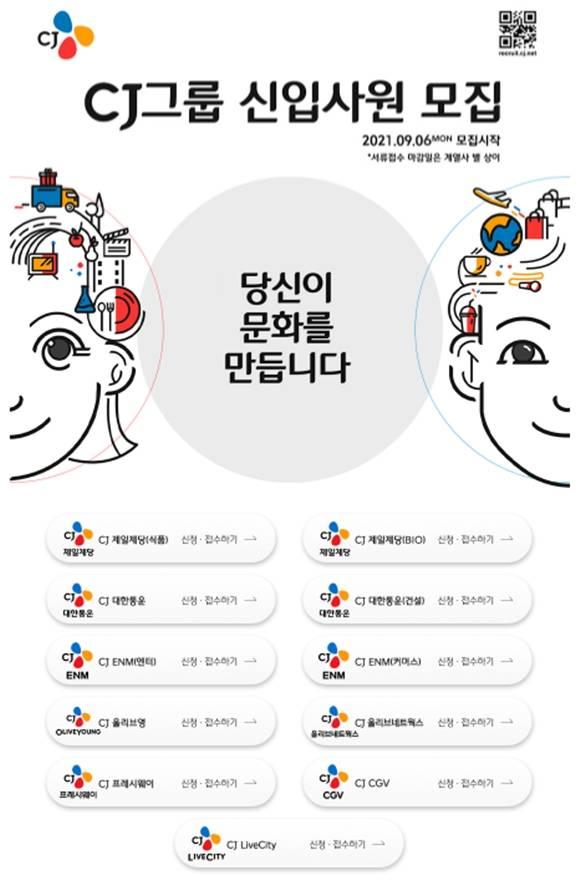 CJ제일제당, 하반기 신입사원 채용…5개 직군 모집