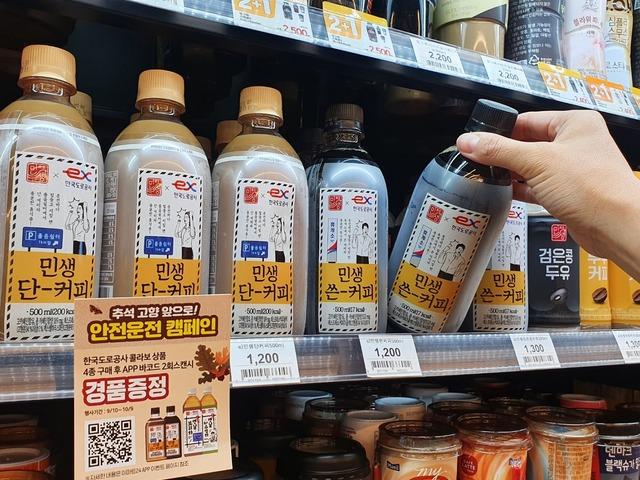 편의점 이마트24가 한국도로공사와 함께 졸음운전 방지 캠페인을 진행한다. /이마트24 제공