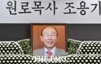 교회 부흥 이끈 여의도순복음교회 설립자 조용기 목사 별세 [TF사진관]