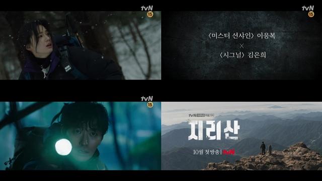 tvN 15주년 특별기획 지리산이 오는 10월 첫 방송을 확정 짓고, 티저 영상을 공개해 이목을 집중시켰다. /지리산 티저 영상 캡처