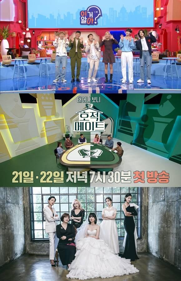 KBS2와 MBC, JTBC는 각기 다른 소재로 파일럿 예능 프로그램을 편성했다. 이 가운데 어떤 프로그램이 시청자들의 마음을 저격할지 이목을 집중시킨다. /KBS2, MBC, JTBC 제공