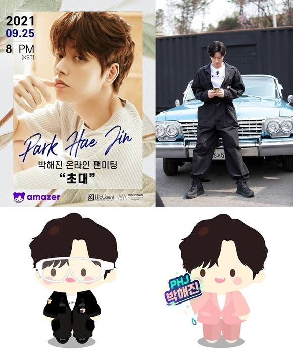 배우 박해진이 온라인 팬미팅 초대를 개최해 전세계 팬들을 만난다. /마운틴무브먼트, 어메이저 제공