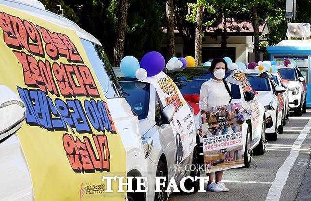 예비부부들의 모임인 전국신혼부부연합회가 15일 오전 서울 영등포구 KBS 앞 공영주차장에서 웨딩카 주차 시위를 하고 있다. /이선화 기자