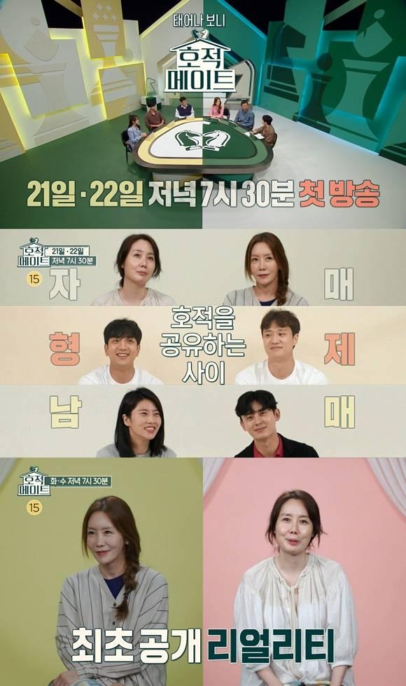 배우 김정은은 호적 메이트를 통해 일상을 공개할 예정이다. /MBC 제공