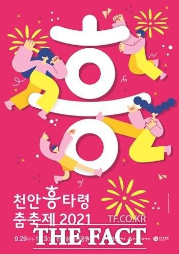 '천안흥타령춤축제 2021'이 오는 29일 개막한다. / 천안시문화재단 제공