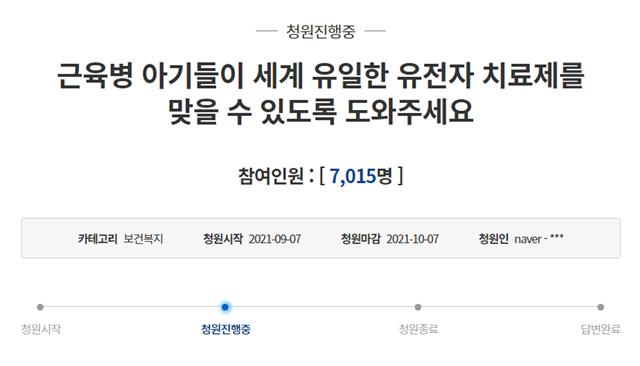 지난 7일 척수근위축증을 앓는 아이의 어머니가 청와대 국민청원 게시판에 올린 청원글. /청와대 국민청원 게시판 갈무리