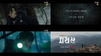 전지현·주지훈 '지리산', 티저 영상 최초 공개...10월 첫방