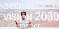 '다시 뛰는 공정도시 서울'…서울비전 2030 발표하는 오세훈 시장 [TF사진관]