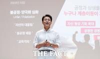 베일 벗은 서울비전2030…'오세훈표 시정' 본격 가동