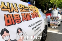 '하객 99명, 비용지불 300명'…고개숙인 신부 [포토]