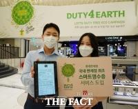 롯데면세점, ESG 경영 선도…업계 최초 '스마트영수증' 도입