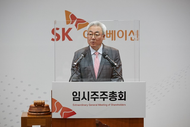 SK이노, 배터리 사업 분할 확정…김준 '경쟁력 높일 필수적 결..
