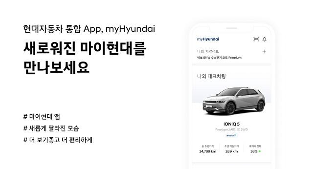 '멤버십·차량 관리 한 번에' 현대차, 통합 고객 서비스 앱 출..