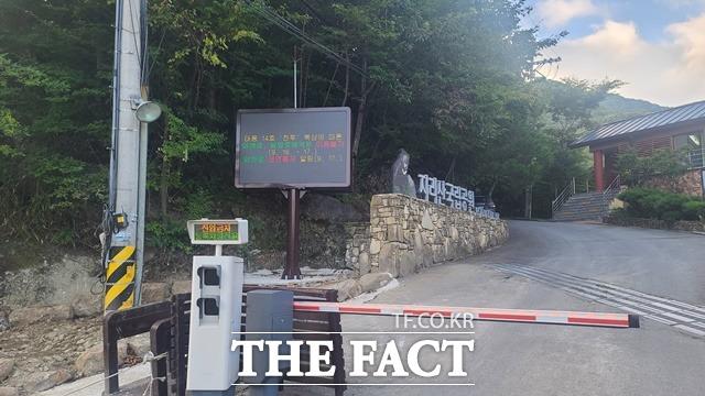지리산국립공원경남사무소는 제14호 태풍 '찬투' 북상으로 16일부터 영향권에 들면서 입산통제 등 재난예방 활동을 강화한다./지리산국립공원경남사무소 제공