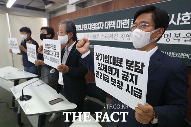 코로나19 중소상인·자영업자 대책 마련 촉구 시민사회단체 기자회견이 16일 오전 서울 종로구 참여연대에서 열린 가운데 참석자들이 피켓을 들고 구호를 외치고 있다./임영무 기자