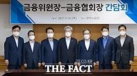 고승범 금융위원장, 취임 후 금융협회장들과 첫 회동 [TF사진관]