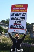 '드루킹 사건, 사과 하십시오!' 김기현, 청와대 앞 1인 시위 [TF사진관]