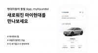 '멤버십·차량 관리 한 번에' 현대차, 통합 고객 서비스 앱 출시