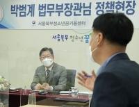 박범계 장관, 청소년비행예방센터 현장 점검