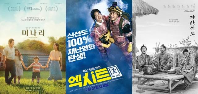 영화 미나리 엑시트 자산어보가 추석 연휴를 맞아 방송사를 통해 공개된다. /각 영화 포스터