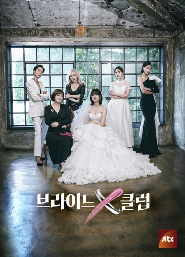 JTBC가 예비 신부들을 위한 신선한 토크쇼 브라이드X클럽을 선보인다. /JTBC 제공