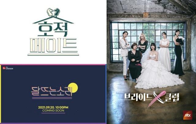 한가위를 맞아 파일럿 예능 호적 메이트 달 뜨는 소리 브라이드X클럽이 편성됐다. /MBC, TV조선, JTBC 제공
