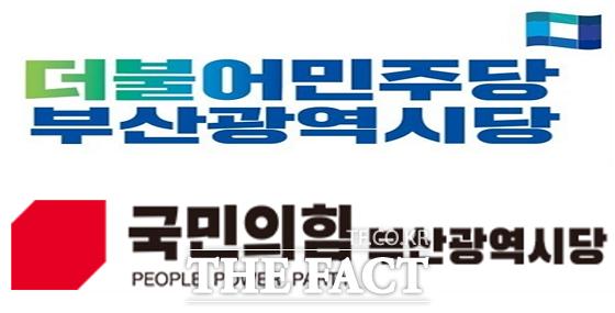 더불어민주당 및 국민의힘 부산시당 로고./더팩트 DB