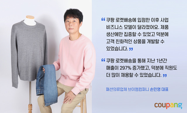 '브랜드 론칭 꿈 이뤘다' 쿠팡, 소상공인 상생 사례 공개