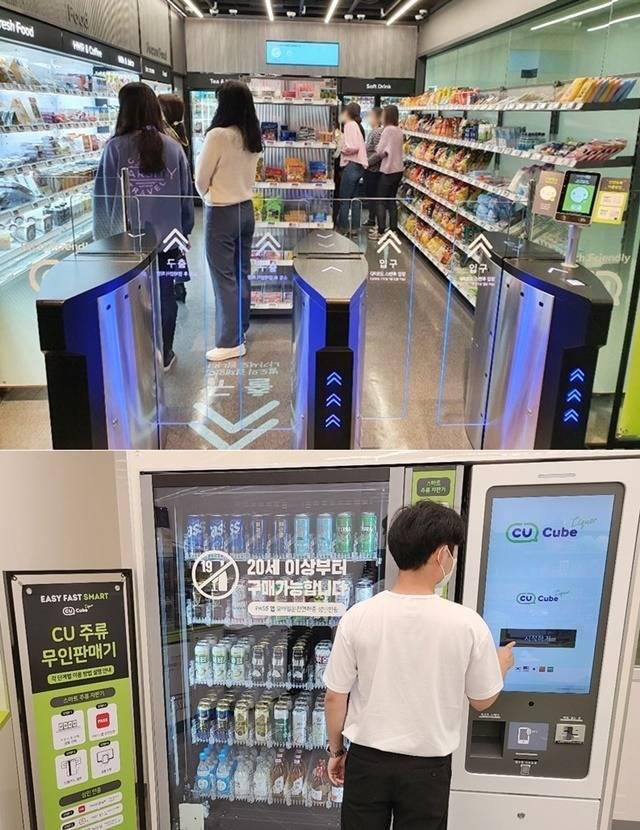 CU는 안면 인식을 통해 입장과 결제가 가능한 테크프랜들리 점포(위)와 무인 자동판매기를 도입하고 있다. /BGF리테일 제공