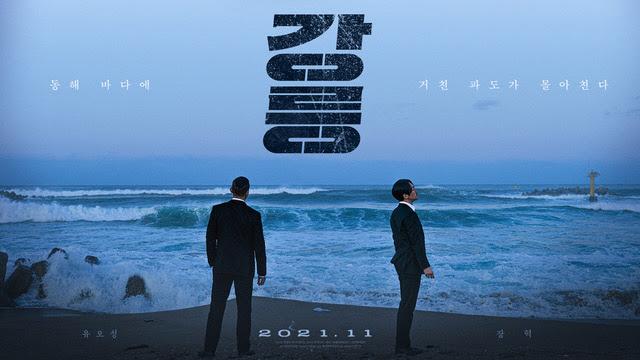 유오성 장혁 주연 영화 강릉이 11월 개봉을 예고했다. /제이엔씨미디어그룹 제공