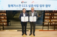 SK이노베이션, 석유공사와 탄소 포집·저장 협력 강화