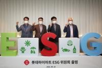 롯데하이마트, ESG 경영 속도…ESG 위원회 신설