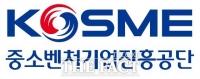 중진공, 하반기 70명 공개 채용…27~10월 7일 온라인 접수