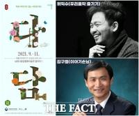국립민속국악원, '명가·고택의 전통과 아름다움을 전하는 국악콘서트'