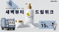 SSG닷컴, 새벽배송 뷰티 상품 2배 늘린다