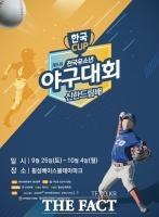 '야구 꿈나무 대잔치!' 한국컵 전국 유소년 야구대회 25일 개막