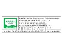 '함양 산양삼' 임산물 지리적표시 제58호 등록