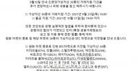 예치금 93억 묶인 코인빗…접속 차단에 투자자 발동동