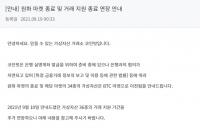 '먹튀 우려' 코인빗, 사흘 만에 운영 재개