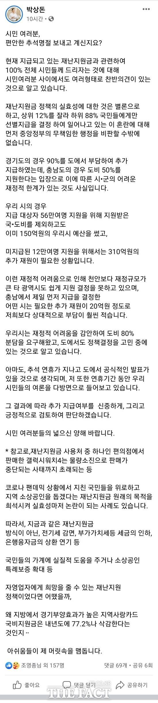 박상돈 천안시장이 자신의 SNS를 통해 5차 재난지원금 전 시민 지급에 대한 고민을 토로하며 연휴 기간 중 신중하고 긍정적으로 검토하겠다고 밝혔다. / 박상돈 시장 페이스북