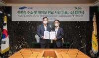 에쓰오일-삼성물산, 친환경 연료 신사업 '맞손'