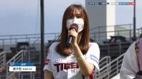 윤수현, 추석 연휴 마지막 날 프로야구 마운드서 열창