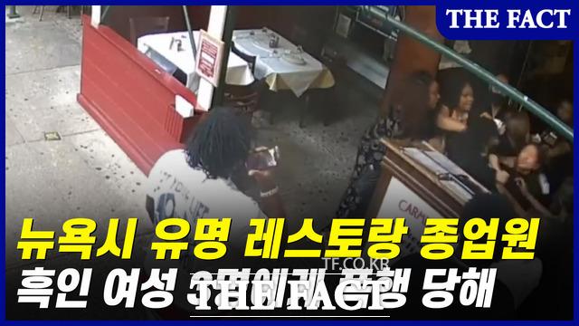 미국 뉴욕의 한 유명 레스토랑을 찾은 흑인 여성 3명이 신종 코로나바이러스 감염증(코로나19) 백신 접종 증명서를 요구하는 종업원을 폭행해 기소됐다