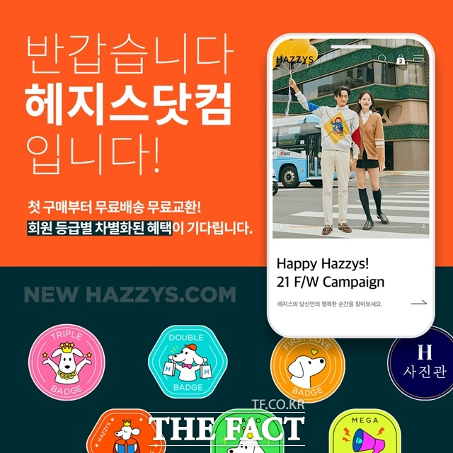 LF, '헤지스닷컴' 전면 리뉴얼…'MZ세대 맞춤 콘텐츠 제공'