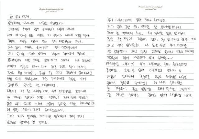 그룹 디원스 멤버 박우담이 입대한다. 그는 해당 소식을 손 편지를 통해 팬들에게 알렸다. /디원스엔터테인먼트 제공