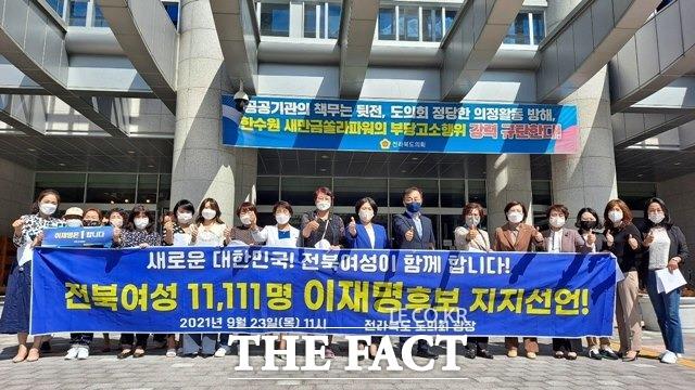 전북지역 여성 1만1111명을 대표한 여성본부 전북본부 임원들이 23일 전북도의회 광장에서 더불어민주당 이재명 후보 지지를 선언하고 있다. /전주=이경민 기자