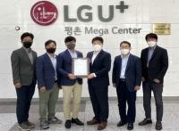 LGU+ 평촌메가센터,  안전보건경영시스템 인증 획득